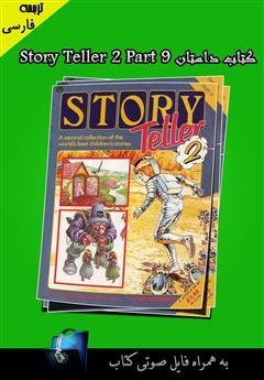 دانلود کتاب Story Teller 2 Part 9