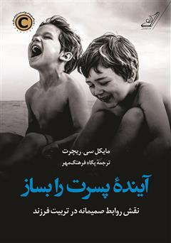 دانلود کتاب آینده پسرت را بساز: نقش روابط صمیمانه در تربیت فرزند