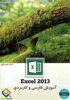 کتاب آموزش فارسی و کاربردی اکسل 2013