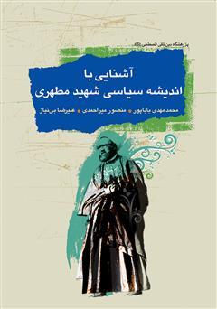 دانلود کتاب آشنایی با اندیشه سیاسی شهید مطهری