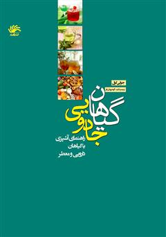 دانلود کتاب گیاهان جادویی: راهنمای آشپزی با گیاهان دارویی و معطر
