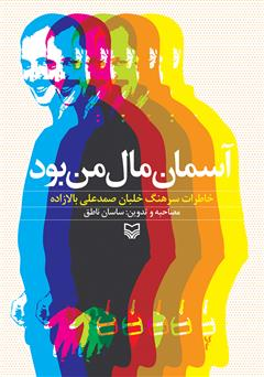 کتاب آسمان مال من بود، خاطرات سرهنگ خلبان صمد علی بالازاده