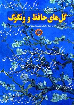 دانلود کتاب گلهای حافظ و ونگوگ: گل در اشعار حافظ و نقاشیهای ونگوگ