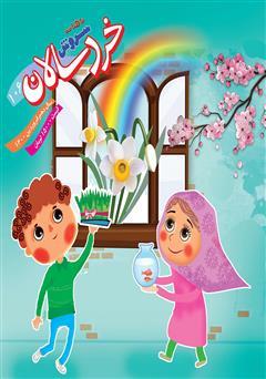 دانلود ماهنامه سروش خردسالان - شماره 106 - فروردین 1400