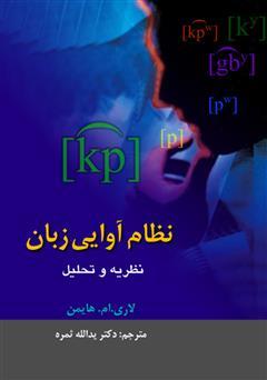 کتاب نظام آوایی زبان