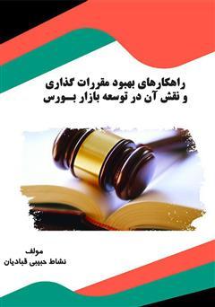 دانلود کتاب راهکارهای بهبود مقرراتگذاری و نقش آن در توسعه بازار بورس