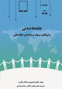 دانلود کتاب جامعه مدنی و ارتقای سواد رسانهای - اطلاعاتی
