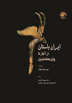 دانلود کتاب ایران باستان از آغاز تا پایان هخامنشیان