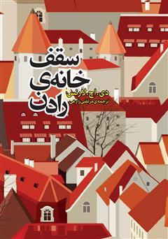 دانلود کتاب سقف خانهی رادن