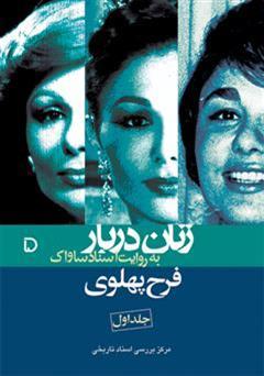 کتاب فرح پهلوی: زنان دربار به روایت اسناد (جلد اول)