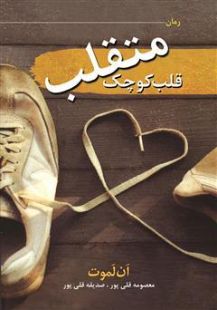 دانلود کتاب قلب کوچک متقلب