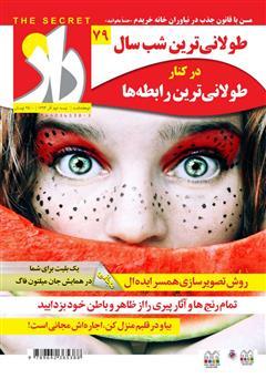 کتاب مجله راز - شماره 79