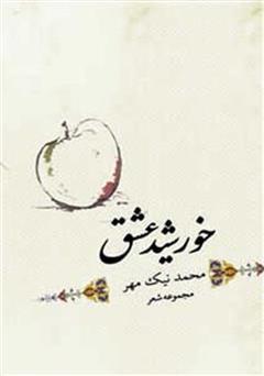کتاب خورشید عشق