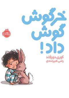 دانلود کتاب خرگوش گوش داد!