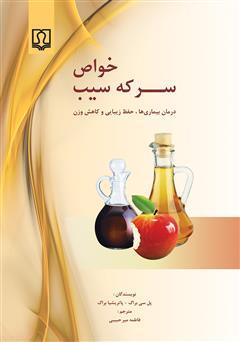 دانلود کتاب خواص سرکه سیب: درمان بیماریها، حفظ زیبایی و کاهش وزن