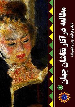 دانلود کتاب مطالعه در آثار نقاشان جهان (1)