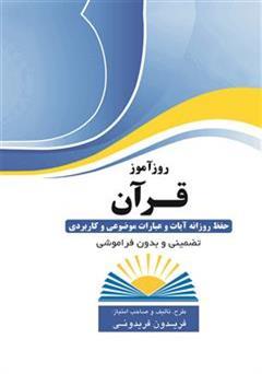 کتاب روزآموز قرآن (حفظ روزانه آیات و عبارات موضوعی و کاربردی)