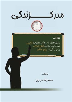 دانلود کتاب مدرک زندگی: مهارت های مورد نیاز دانش آموزان در عصر جدید