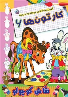 دانلود کتاب آموزش نقاشی مرحله به مرحله: کارتونها 6