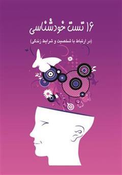 کتاب 16 تست روانشناسی (در ارتباط با شخصیت و شرایط زندگی)