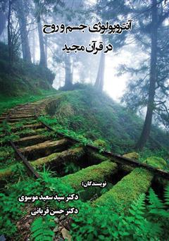 دانلود کتاب آنتروپولوژی جسم و روح در قرآن مجید