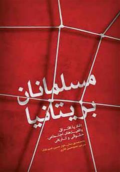 کتاب مسلمانان بریتانیا: اتحاد یا افتراق، واقعیت های اجتماعی، حقوقی و تاریخی