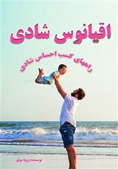 دانلود کتاب اقیانوس شادی: راههای کسب احساس شادی