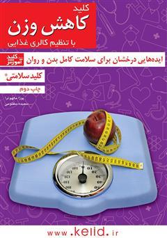 دانلود کتاب کلید کاهش وزن با تنظیم کالری غذایی