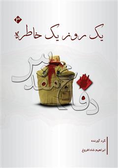 کتاب یک روز یک خاطره (جلد سوم)