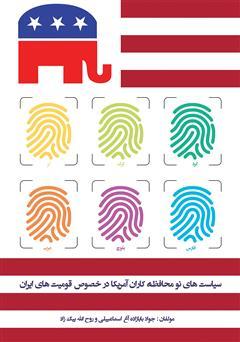 دانلود کتاب سیاستهای نو محافظه کاران آمریکا در خصوص قومیتهای ایران
