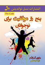 دانلود کتاب پنج راز موفقیت برای نوجوانان