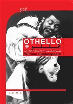 کتاب نمایشنامه اتللو (Othello)