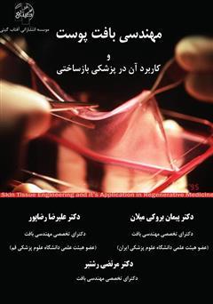 دانلود کتاب مهندسی بافت پوست و کاربرد آن در پزشکی بازساختی