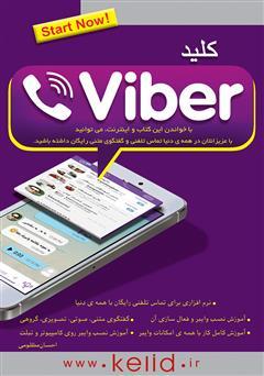 دانلود کتاب کلید Viber