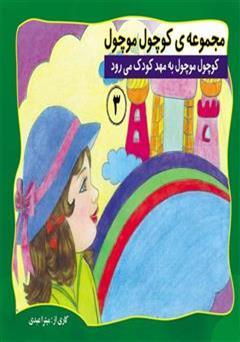 کتاب مجموعه کوچول موچول 3 (کوچول موچول به مهد کودک می رود)
