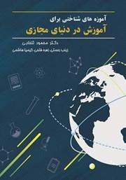 دانلود کتاب آموزههای شناختی برای آموزش در دنیای مجازی