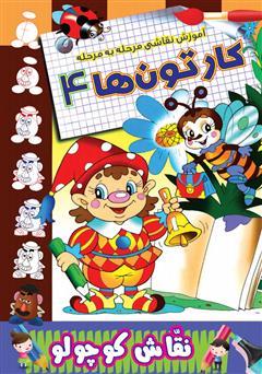 دانلود کتاب آموزش نقاشی مرحله به مرحله: کارتونها 4
