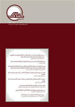 دانلود نشریه علمی تخصصی شباک - شماره 10