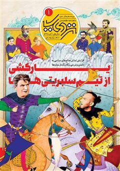دانلود ماهنامه فرهنگی هنری نزدیک - شماره 1