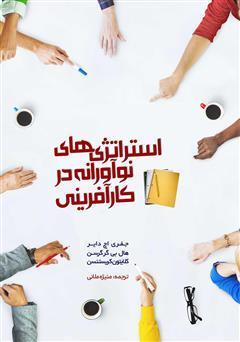 دانلود کتاب استراتژیهای نوآورانه در کارآفرینی