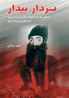 کتاب سردار بیدار (داستان مبارزات دلیرانه عباس میرزا در برابر در برابر امپراطوری روسیه تزاری)
