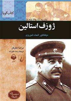 دانلود کتاب صوتی ژوزف استالین