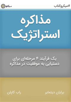 دانلود کتاب مذاکره استراتژیک: یک فرآیند 4 مرحلهای برای دستیابی به موفقیت در مذاکره