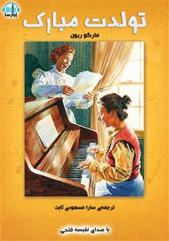 دانلود کتاب صوتی تولدت مبارک
