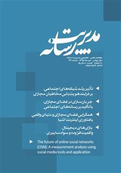 کتاب ماهنامه مدیریت رسانه - شماره 26