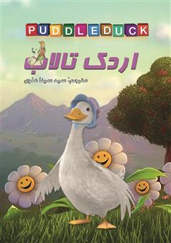 کتاب اردک تالاب
