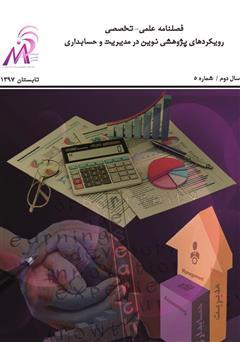 دانلود کتاب فصلنامه علمی - تخصصی رویکردهای پژوهشی نوین در مدیریت و حسابداری - شماره ۵