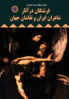 دانلود کتاب فرشتگان در آثار شاعران ایران و نقاشان جهان
