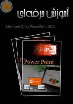 دانلود کتاب آموزش حرفه ای PowerPoint 2013