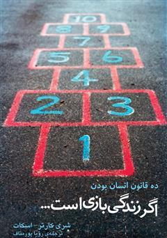 کتاب اگر زندگی بازی است، پس قوانین خودش را دارد: ده قانون برای انسان بودن